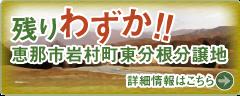 恵那市岩村町分譲地