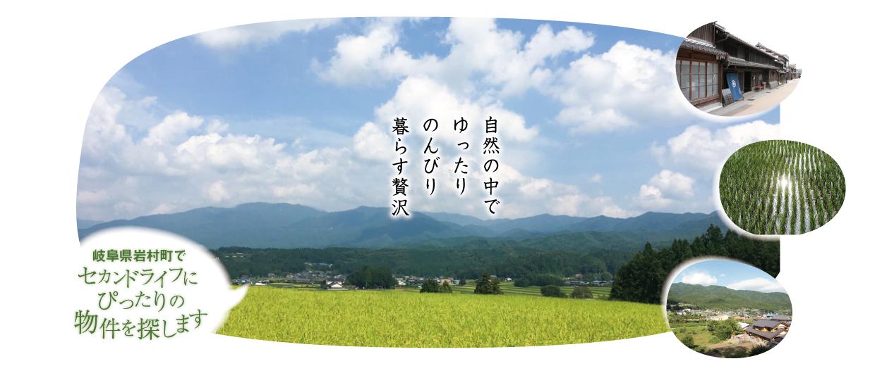 岐阜県恵那市岩村町の不動産情報、田舎暮らしの土地やお家を探すならエコー不動産