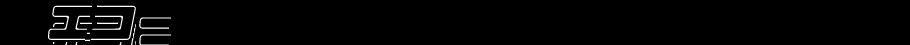 エコー不動産 0120-61-0018