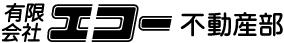 岐阜県恵那市岩村町の不動産情報、新築、中古物件、土地探しならエコー不動産