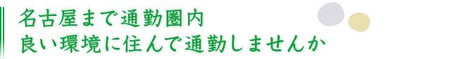 名古屋まで通勤圏内 良い環境に住んで通勤しませんか